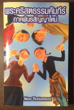 Image for Thai Holy Bible (Thai New Contemporary Version) New Testament