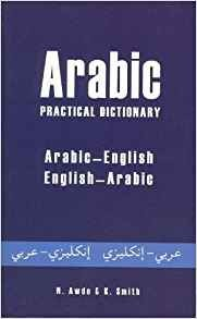 Image for Arabic-English/English-Arabic Practical Dictionary (Hippocrene Practical Dictionaries)