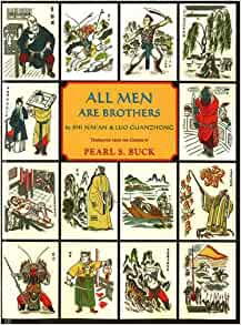 Image for All Men Are Brothers